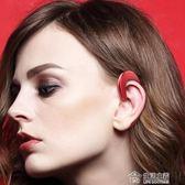 耳掛式骨傳導不入耳藍芽耳機掛耳式超長待機無線迷你超小耳塞骨傳導蘋果安卓手機通用 全館88折
