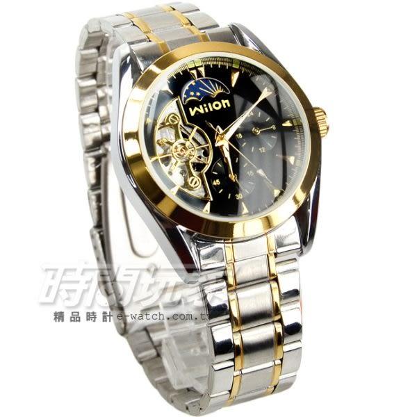 Wilon 太陽月亮顯示時尚機械 男錶 銀x金色 簍空 防水手錶 陀飛輪機械錶造型錶 日月星辰 W2012黑金