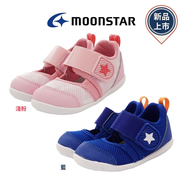 日本Moonstar機能童鞋 HI系列速乾鞋117系列任選(中小童段)