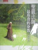 【書寶二手書T1/宗教_OCP】聖嚴法師最珍貴的身教_潘?