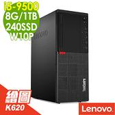 【現貨】Lenovo電腦 M720T i5-9500/8G/1TB+240SSD/K620/W10P 繪圖電腦
