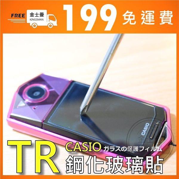 【金士曼】TR 鋼化玻璃保護貼 CASIO TR80 TR70 TR60 TR50 鋼化模 保護貼 保護膜 螢幕貼 鏡頭