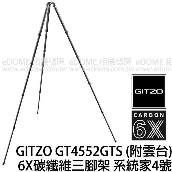GITZO GT 4552 GTS 附沙雀ACE XL雲台+碗座 (24期0利率 免運 文祥公司貨) 6X碳纖維三腳架 系統家 4號腳 拍鳥