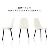 E-home Larisa萊麗莎簡約餐椅 三色可選白色