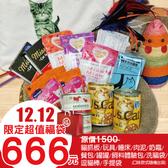雙12限定*WANG*【貓福袋】= 飼料+罐頭+零食=原價1500元 // 福袋666元