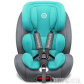 兒童安全座椅汽車用一體式全包圍嬰兒寶寶車載9個月-12周歲通用型  DF 科技藝術館