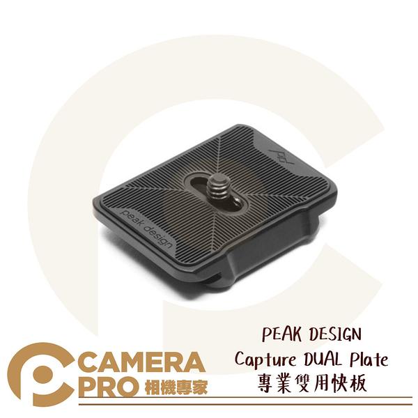 ◎相機專家◎ PEAK DESIGN Capture DUAL Plate 專業雙用快板 相容快拆系統 可搭背帶 公司貨