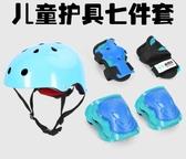 小伙伴兒童輪滑護具頭盔護具安全帽套裝