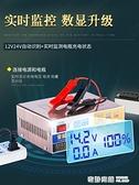 汽車電瓶充電器12V24V伏摩托車蓄電池純銅全智慧通用型自動充電機 奇妙商鋪