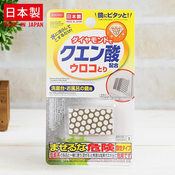 檸檬酸鏡面清潔海綿【大創】
