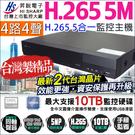 監視器 昇銳 HQ4311 4路監控主機 500萬 5MP AHD TVI CVI 台灣晶片 DVR 手機遠端 H.265 1080P 類比