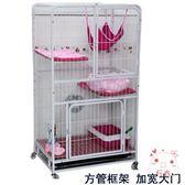 (低價促銷)貓籠子貓別墅二層三層貓窩雙層貓舍大型方管三層貓籠子XW