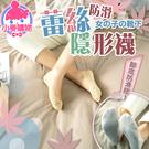 蕾絲防滑隱形襪 女性襪 蕾絲襪 蕾絲花邊隱形襪 襪子 芭蕾襪 隱形襪【E014】