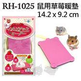 *KING WANG*日本Marukan《草莓電暖墊》鼠鼠專用│超級省電(RH-1025) 【現貨】