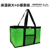 車的背包  防潑水亮彩保溫袋大+小優惠組-綠色