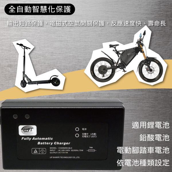 【台灣製】 全自動智慧型充電器SW12V4A 電動車.電動自行車.代步車 充電器 (60W)