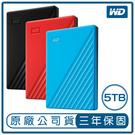 【新款】WD My Passport 5TB 2.5吋 行動硬碟 隨身硬碟 外接式硬碟 原廠公司貨 5T