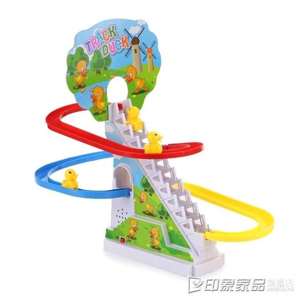 火車爬樓梯玩具兒童1-3歲音樂電動男女寶寶拼裝小狗上滑梯軌道車 印象家品旗艦店
