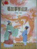 【書寶二手書T1/兒童文學_GDZ】看故事學成語(二)_李炳傑