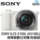 SONY A5100L 白色 附 16-50mm 變焦鏡組 贈32G (24期0利率 免運 公司貨) A5100 KIT WIFI E-MOUNT 微單眼數位相機