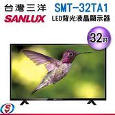 【信源】32吋台灣三洋SUNLUX LED背光液晶顯示器+視訊盒 SMT-32TA1 安裝另計