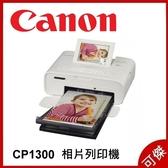 CANON SELPHY CP1300 白色 行動相片印表機  台灣佳能公司貨 內含54張相紙 送收納包+相本 免運