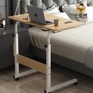 【免運】電腦桌 學習桌 床邊桌 升降桌 懶人桌 可行動 筆電桌 床上書桌 簡約 臥室/宿舍