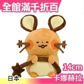 【小福部屋】【咚咚鼠】日本正版 神奇寶貝中心限定 皮卡丘 Pokémon Yurutto 卡娜赫拉 娃娃 玩偶