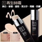 韓國V FAU再生BB霜 30ml...