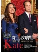 二手書博民逛書店《穿上玻璃鞋:凱特王妃征服英國皇室的平民玫瑰》 R2Y ISBN:9866673243