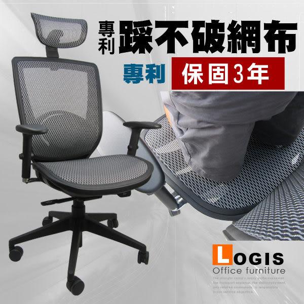 *邏爵*A770悍將耐重網布電腦椅/辦公椅~專利耐重網布 旋轉頭枕