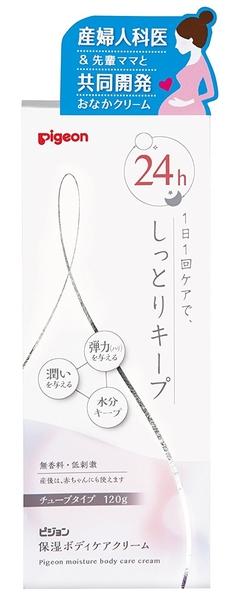 日本 貝親 Pigeon 身體 乳液 保濕 溫和 120g 孕婦專用 媽咪好幫手【小福部屋】