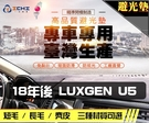 【麂皮】18年後 Luxgen U5 避光墊 / 台灣製、工廠直營 / 納智捷 u5避光墊 u5 避光墊 u5 麂皮 儀表墊