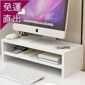螢幕架 電腦顯示器屏增高架底座桌面鍵盤整理收納置物架托盤支架子抬加高 H【快速出貨八五折】