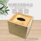 【珍昕】竹製彈簧紙巾盒(長約14.5cmx寬約14cmx高約12cm)/面紙盒/衛生紙/收納盒/彈簧