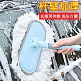 洗車拖把專用刷車刷子軟毛清洗不傷汽車用擦車冼車工具伸縮非純棉  【快速出貨】