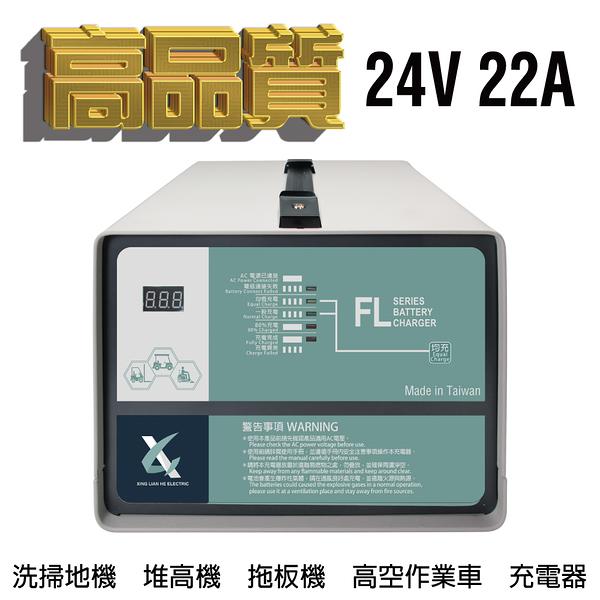【CSP】24V22A充電機 電動油壓拖板車 電池沒電 MF電池充電器 NF農機搬運 農具機 FL 2422 2420