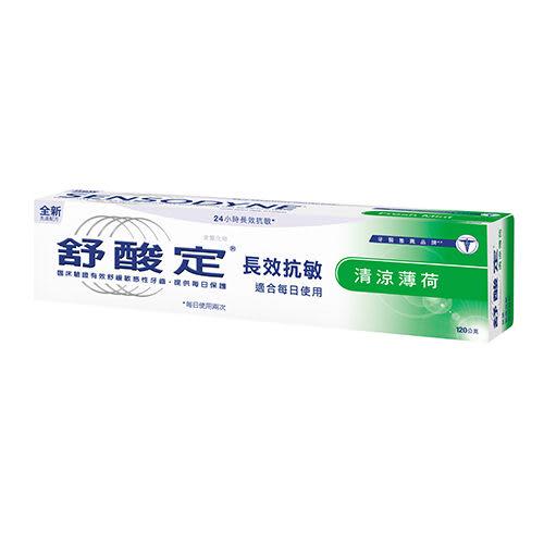 【舒酸定】長效抗敏含氟牙膏 清涼薄荷120g