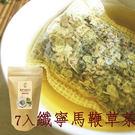 纖寧馬鞭草茶10gx7包入 荷葉茶 纖茶 決明子茶 三餐外食族首選 鼎草茶舖