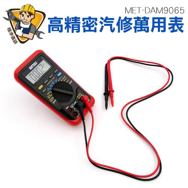 《精準儀錶旗艦店》頻率測量 電瓶測量 頻寬測量 高精密汽修電錶 MET-DAM9065