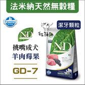 Farmina法米納GD-7[羊肉藍莓無穀全犬糧,潔牙顆粒,12kg]