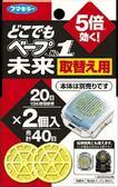 日貨速遞 VAPE 未來 NO.1 手錶型 驅蚊替換片 40日 20日 日本 福馬 嬰兒 幼兒 孕婦