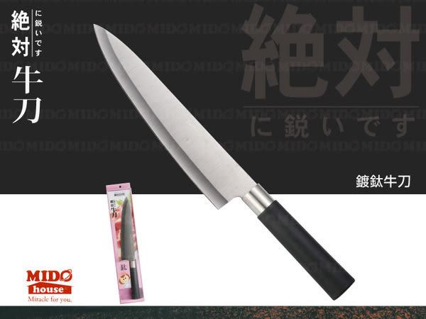 台灣仙德曼『刀匠別作 KK407 鍍鈦牛刀』《Mstore》