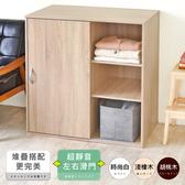 【預購-預計11/19出貨】《HOPMA》滑門三格組合式衣櫃/衣櫥-淺橡木淺橡木