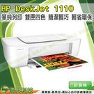 【精選商品 現折百元】HP 1110 / Deskjet 1110 /輕巧亮彩噴墨印表機  適用於HP 63系列墨水匣