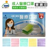 *醫材字號*【Fe Li 飛力醫療】雙鋼印成人不織布醫療口罩(50入/盒)