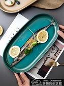 快速出貨 瓷彩美日式陶瓷盤子創意家用大號魚盤長方形盤淺口盤菜盤【2021鉅惠】