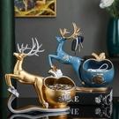 創意現代輕奢麋鹿裝飾品擺件門口鞋櫃玄關鑰匙收納盒喬遷新居禮品 設計師