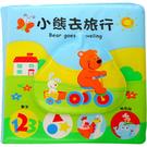 【風車圖書】噴水洗澡書 小熊去旅行