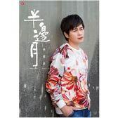 林俊吉 半邊月 CD 免運 (購潮8)